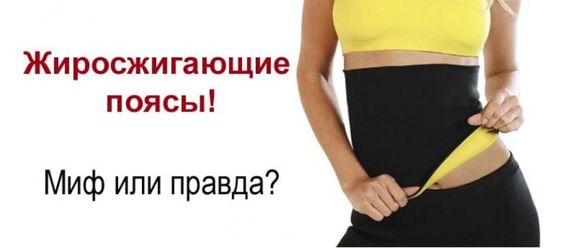 похудение живота отзывы вход