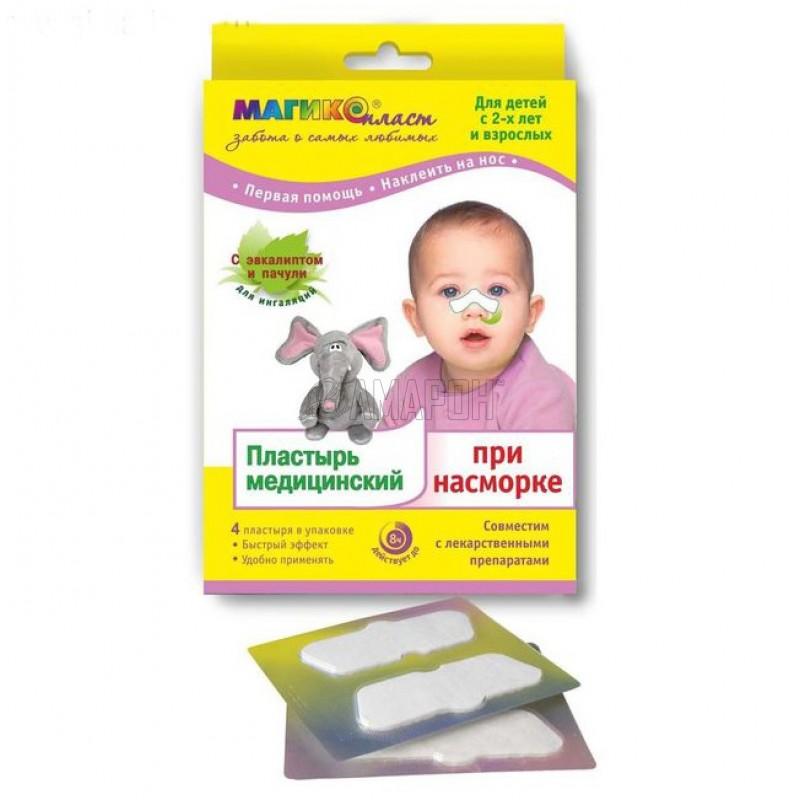 МагикоПласт пластырь мед. от насморка для детей, №4 | доставка +7 дней