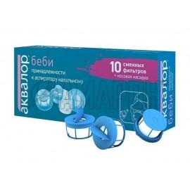 Аквалор беби принадлежности к аспиратору назальному: 10 сменных фильтра + насадка для носа