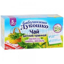Бабушкино лукошко чай детский мелисса, чабрец, фенхель 1 г, ф/пакеты, №20 (5+ мес.)