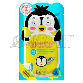 BC beauty care маска для лица увлажняющая пингвин, 25 г