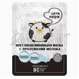 BC beauty care маска для лица восстанавливающая с протеинами молока, 26 мл