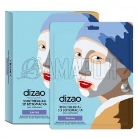 Дизао бото-маска 3d Улитка Чувственная для лица и подбородка, №5