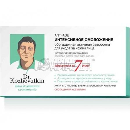 Доктор Кожеваткин Anti-Age Интенсивное омоложение, обогащенная сыворотка для лица, 2 мл, №7