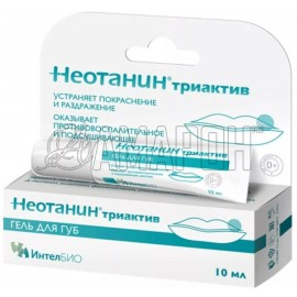 Неотанин триактив гель для губ 10 мл