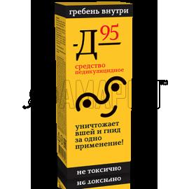 Средство педикулицидное Д-95, саше, №3, 10 мл