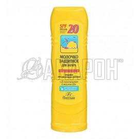 Ф105 Молочко защитное для загара SPF 20, 125 мл