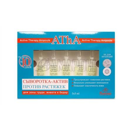 Ф352 Сыворотка-актив для проблемных зон от растяжек, 5 мл, №5 | доставка +10 дней