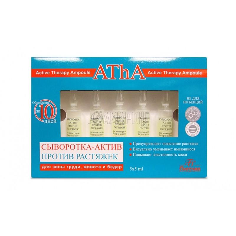 Ф352 Сыворотка-актив для проблемных зон от растяжек, 5 мл, №5 | доставка +7 дней