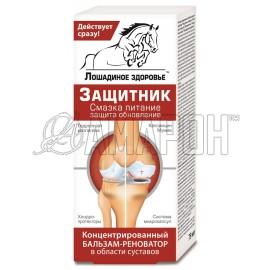 Лошадиное здоровье бальзам-реноватор для суставов Защитник, 125 мл