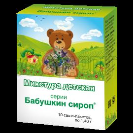Бабушкин сироп микстура детская саше, 1,46 г, №10