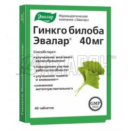 Гинкго билоба таб., 0,2 г, №40