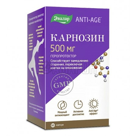 Карнозин капс., 500 мг, №60