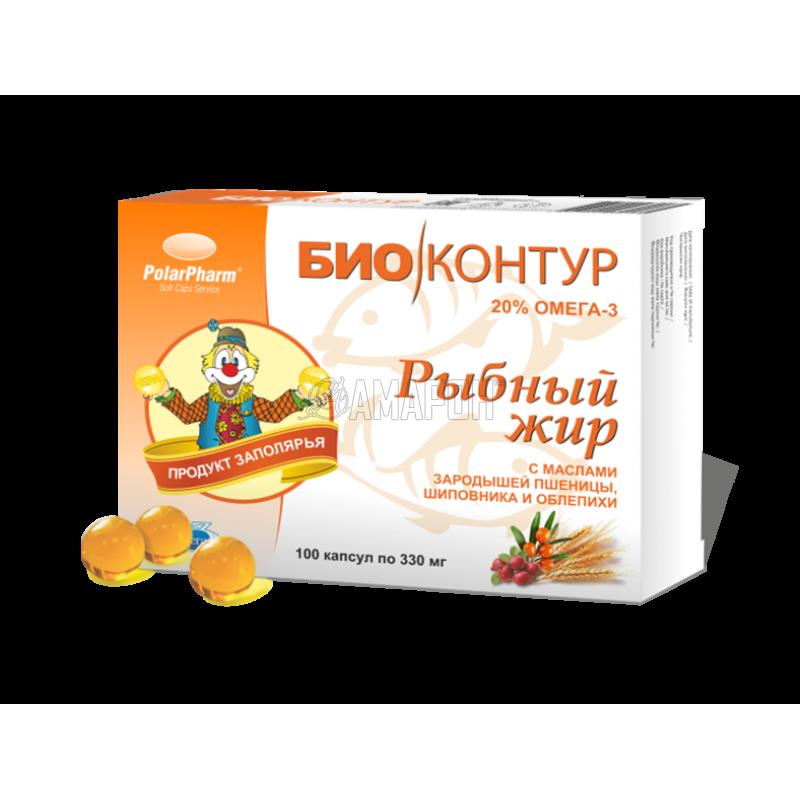 Рыбный жир БиоКонтур (зарод. пшен., шиповник, облепиха) 0,3 г, капс., №100