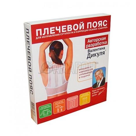 Пояс Валентина Дикуля Самурай плечевой Series