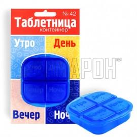 Таблетница-контейнер полимерный утро/день/вечер/ночь (арт. 42)