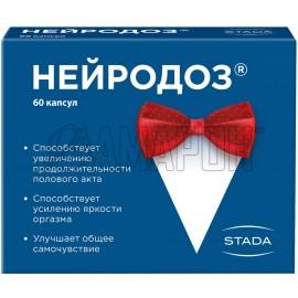 Нейродоз капс., 267 мг, №60