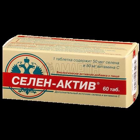 Селен-Актив 0,25 г, таб., №60