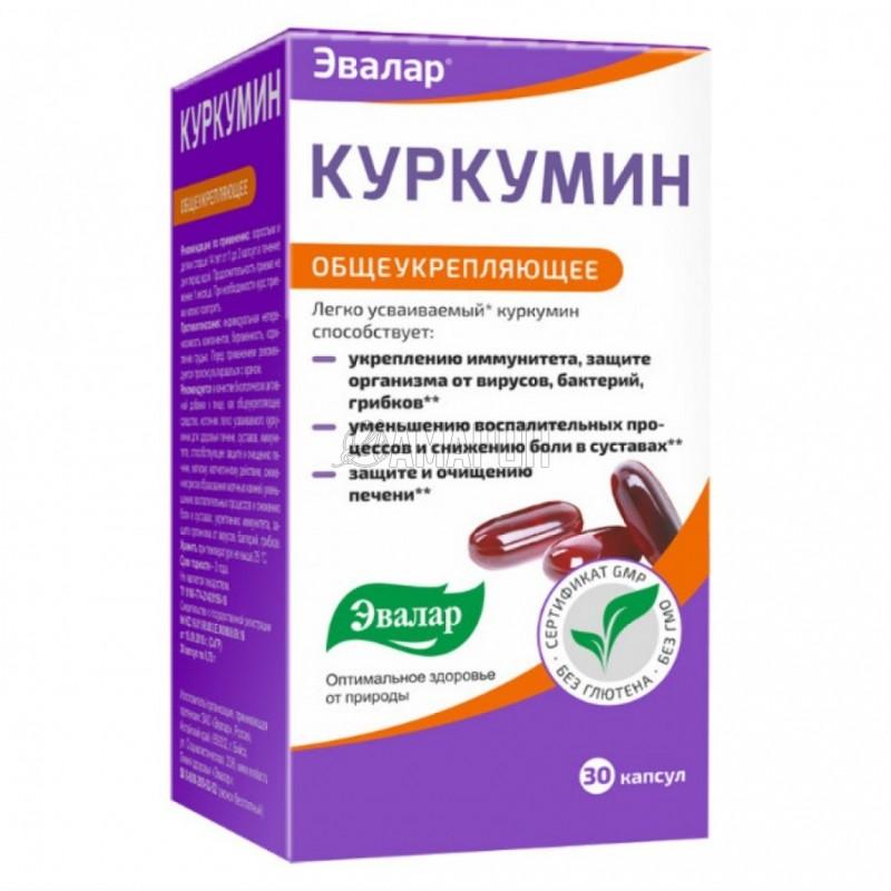 Куркумин капс., 0,75 г, №30