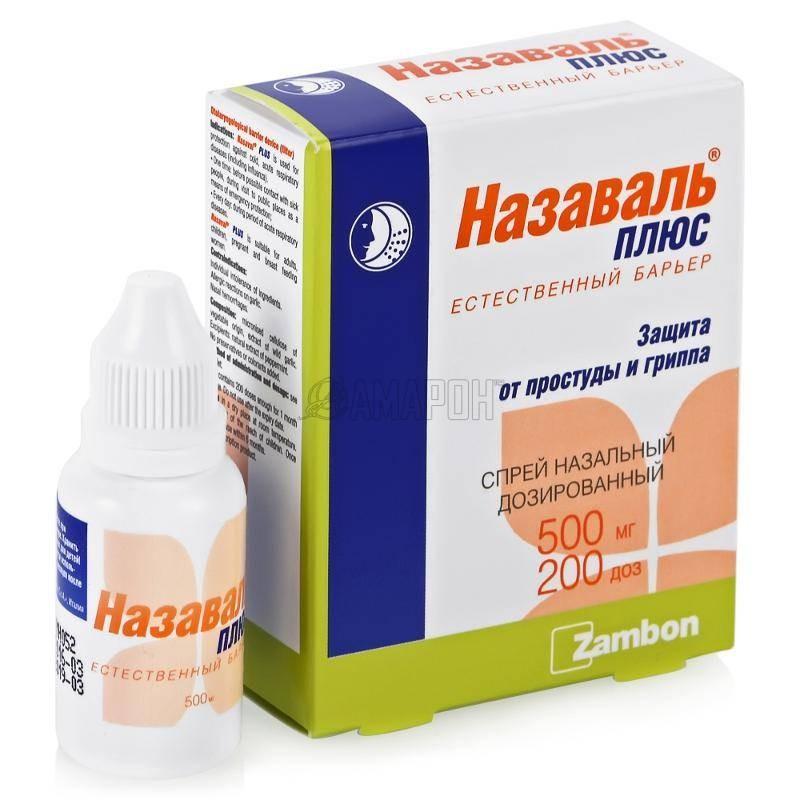 Назаваль плюс спрей средство барьерное отоларингологическое, 500 мг, 200 доз