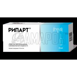 Рипарт средство для замещения синовиальной жидкости 10 мг/мл, 3 мл