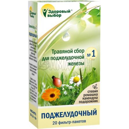 Здоровый выбор №1 сбор трав (поджелудочный) фильтрпак., 1,5 г, №20