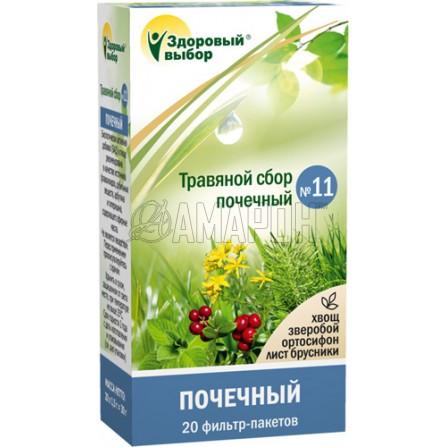 Здоровый выбор №11 сбор трав (почки) фильтрпак., 1,5 г, №20 | доставка +7 дней