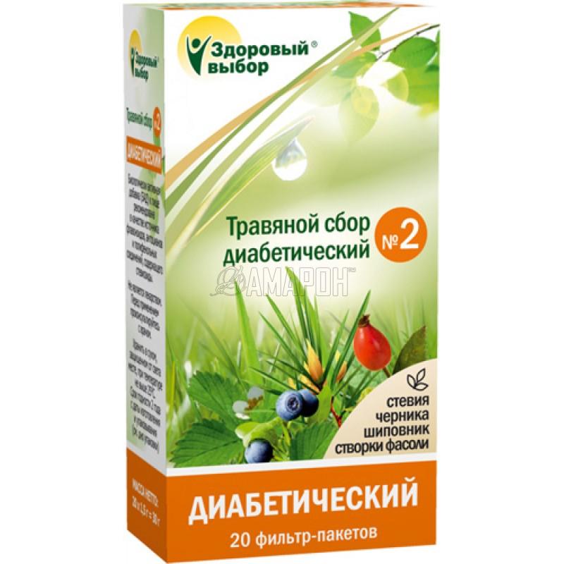 Здоровый выбор №2 сбор трав (диабет) фильтрпак., 1,5 г, №20