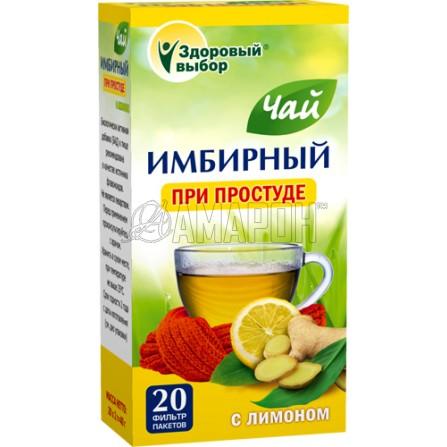 Здоровый выбор Имбирный чай при простуде, 2 г, №20