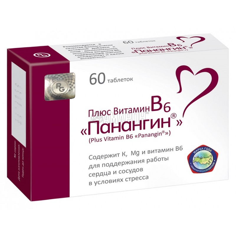 Плюс витамин В6 панангин, таб., 545 мг, №60