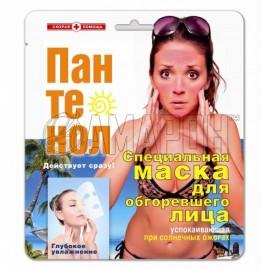 Скорая помощь маска для обгоревшего лица успокаивающая с пантенолом