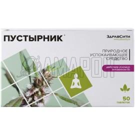 Здравсити пустырника экстракт таб., 100 мг, №50
