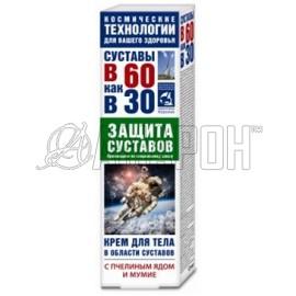 В 60 как в 30 пчелиный яд/мумие (защита суставов) крем для тела 125 мл