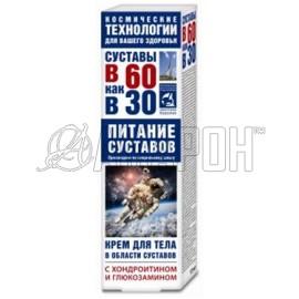 В 60 как в 30 хондроитин/глюкозамин (питание суставов) крем для тела 125 мл