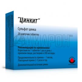 Цинкит таб. шип., 10 мг, №20