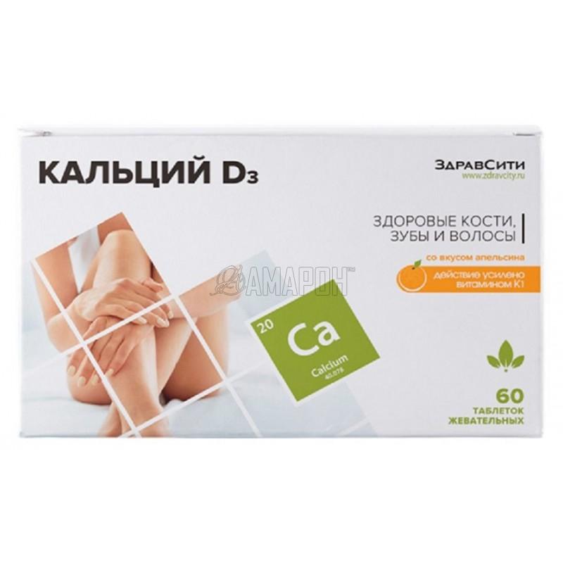 Здравсити кальций Д3 таб. жеват., 1500 мг, №60