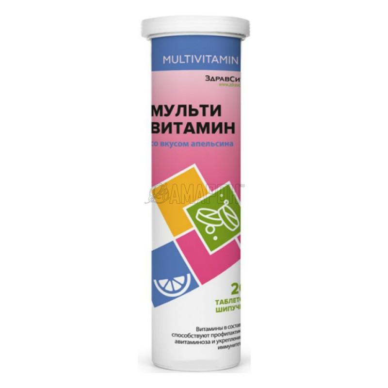 Здравсити Мультивитамин со вкусом апельсина, шип. таб., №20