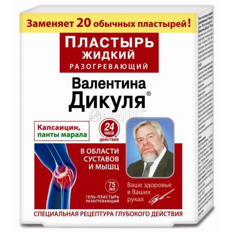 Жидкий гель-пластырь Дикуля разогревающий (капсаицин, панты марала) 75 мл | доставка +7 дней