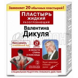 Жидкий гель-пластырь Дикуля разогревающий (капсаицин, пчелиный яд) 75 мл