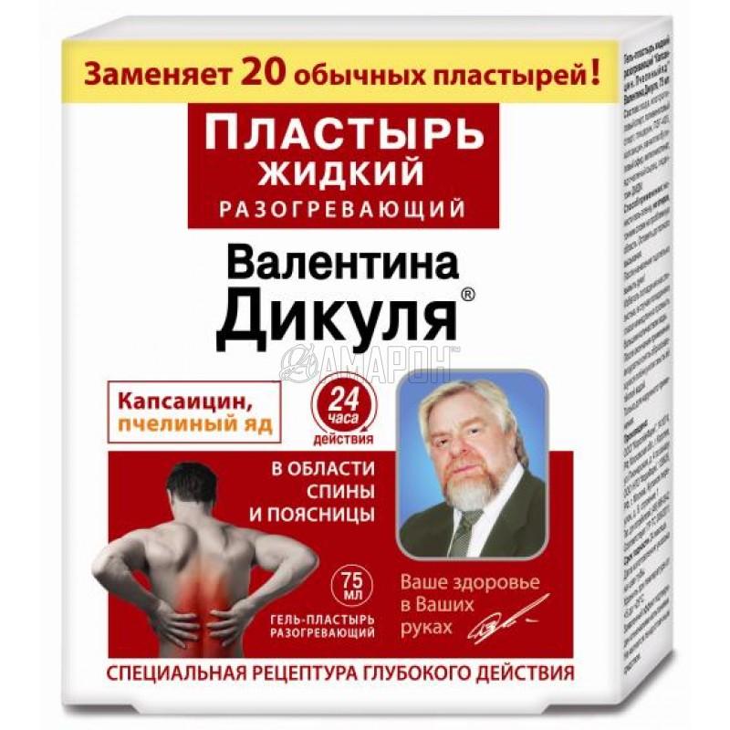 Жидкий гель-пластырь Дикуля разогревающий (капсаицин, пчелиный яд) 75 мл | доставка +10 дней