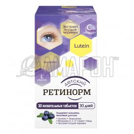 Ретинорм для детей таб. жеват., 1200 мг, №30