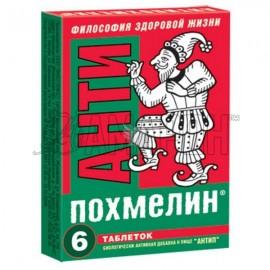 Антипохмелин таб., 0,5 г., №6