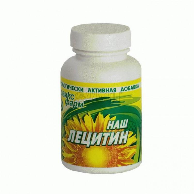 Наш лецитин 450 мг, капс. Series