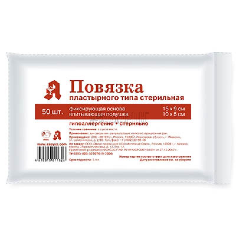 Пластырная повязка абсорбирующая для ран 15х9 см, №10