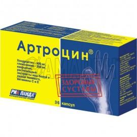 Артроцин 0,5 г, капс., №36