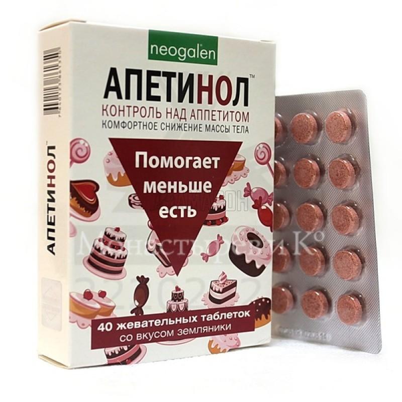 Апетинол Контроль аппетита жеват. таб., №40