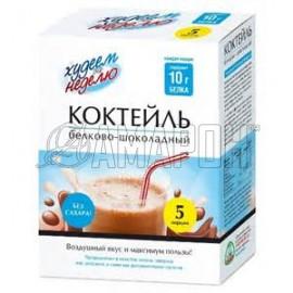 Худеем за неделю коктейль белково-шоколадный 40 г, саше, 5 шт. 6b0b0ee1061