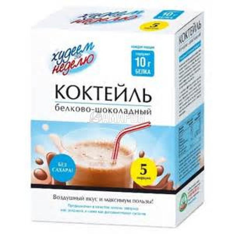 Худеем за неделю коктейль белково-шоколадный 40 г, саше, 5 шт. | доставка +7 дней