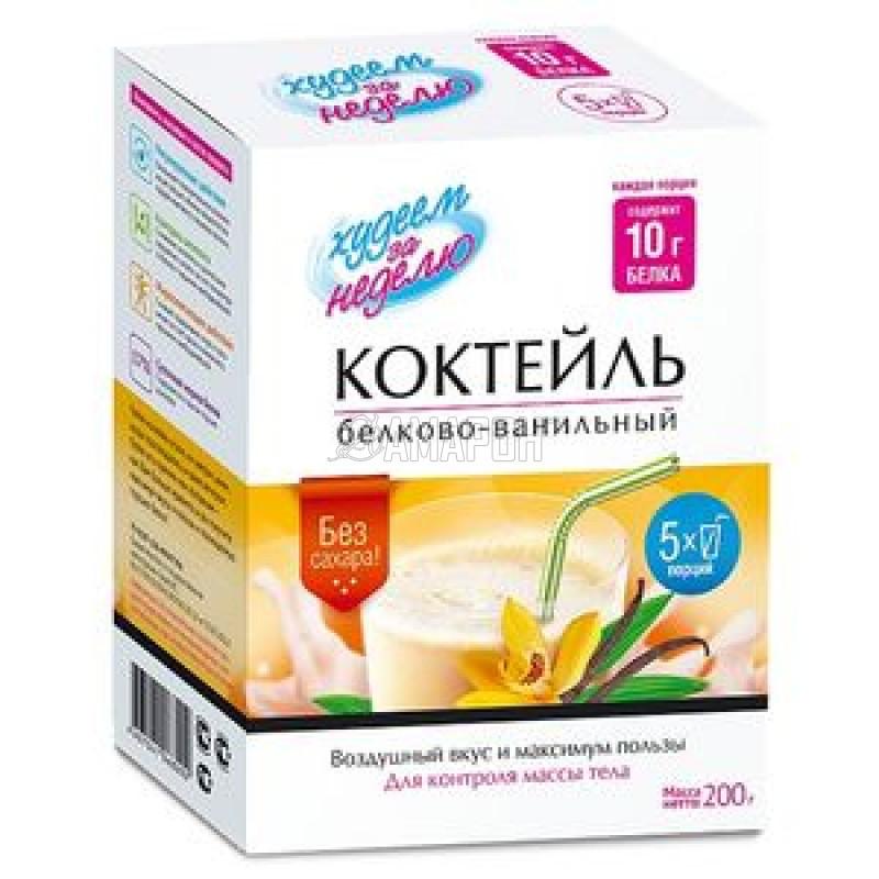 Худеем за неделю коктейль белково-ванильный 40 г, саше, 5 шт. | доставка +7 дней