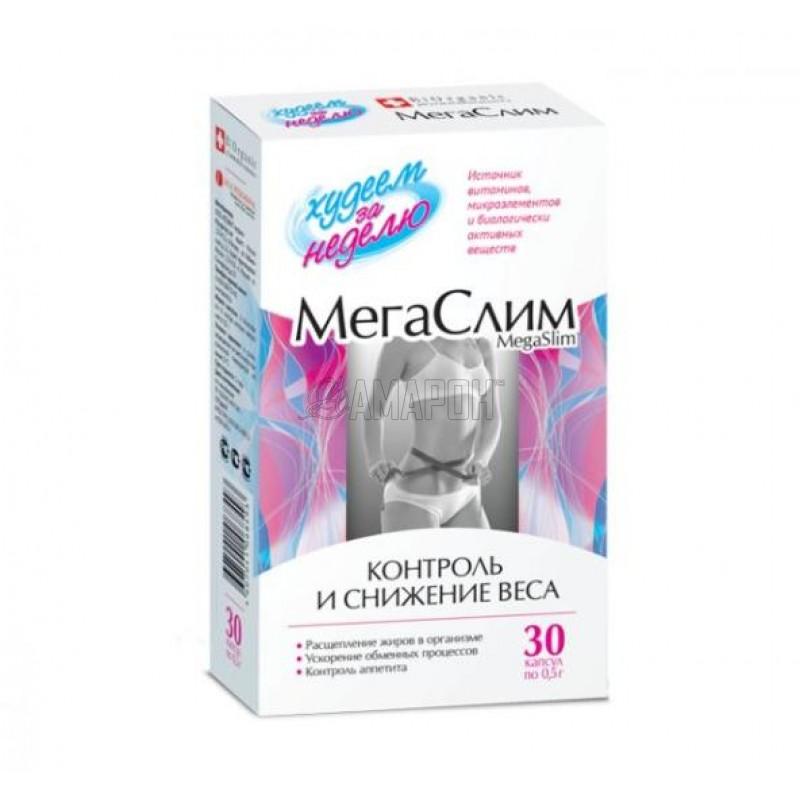 Худеем за неделю Мега Слим (контроль и снижение веса) 0,5 г, капс., №30